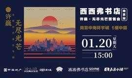 【西西弗书店·南京】许巍全新创作音乐专辑《无尽光芒》签售会