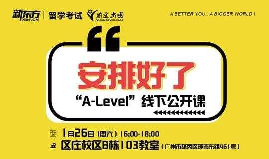 """""""A-Level""""线下公开课"""