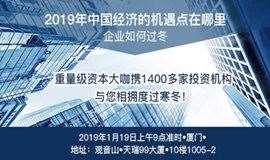项目与资本对接峰会——玖牛资本&MC中国企业家投资联合会  厦门站