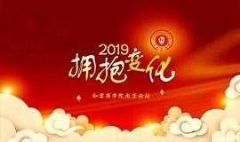 2019拥抱变化-暨和君商学院南京论坛