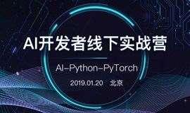 人工智能(AI)开发者线下实战营 (北京站 第二期)