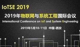 2019年物联网与系统工程国际会议 IoTSE2019