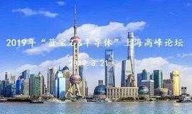 """""""振华半导体""""2019蓝宝石暨半导体上海高峰论坛"""