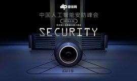 2019中国人工智能安防峰会