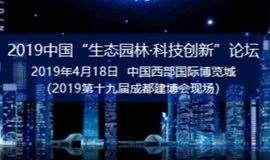 """2019中国""""生态园林·科技创新""""论坛"""