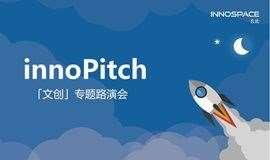项目招募丨InnoSpace玄武:innoPitch文创专题路演会
