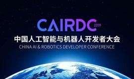 中国人工智能与机器开发者大会