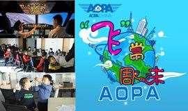 """中国AOPA""""飞"""" 常周末之我是飞行家活动"""