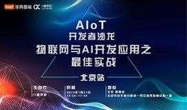 【限时免费】物联网与AI开发应用 之 最佳实践 —— AIOT开发者沙龙·北京站(1月27日周日)
