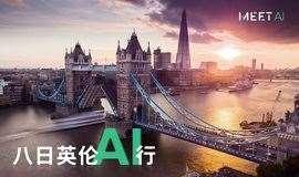 Meet AI 八日英伦AI行