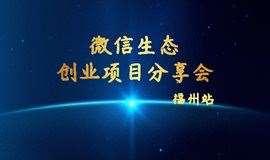 微信生态创业项目分享会(福州站)