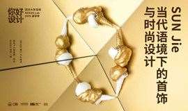 NEEDS「你好,设计!」系列讲座03:SUN Jie《当代语境下的首饰与时尚设计》