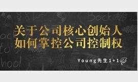 """""""Young先生1+1""""之关于公司核心创始人如何掌控公司控制权的实务问题"""