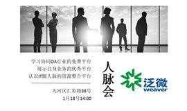 泛微IT行业人脉交流会(第40期)