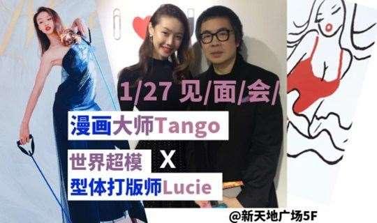 """打扮不如""""打版"""": 著名漫画大师Tango 与世界超模型体打版师LUCIE 的一场美学跨界的 """"型"""" """"味""""艺术"""