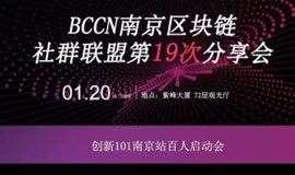 BCCN 南京区块链社群联盟第19次分享会——创新101南京站百人启动会