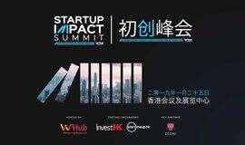 Startup Impact Summit初创峰会