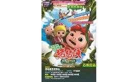 正版动漫-大型3D多媒体全景互动式儿童舞台剧《猪猪侠之仙豆传奇》