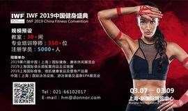 众悦传播推广IWF 2019 中国健身盛典培训课程通票