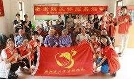 新兴县大学生联谊会第十八届敬老关怀服务活动