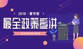 中关村宣讲团来啦!春节前最全政策宣讲就在锋创科技园!
