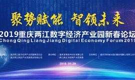 重庆两江数字经济产业园2019年新春论坛活动