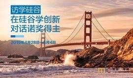 访学硅谷:在硅谷学创新、对话诺奖得主