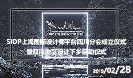 SIDP上海国际设计师平台四川分会成立仪式暨四川地区设计下乡启动仪式