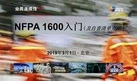 NFPA 1600入门研讨会