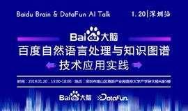 百度大脑&DataFun AI Talk——百度自然语言处理与知识图谱技术应用实践