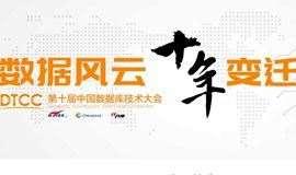 2019第十届中国数据库技术大会