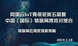 阿里云IoT青橙班第五期—暨中国(国际)物联网博览会对接会 物联网应用变现新策略