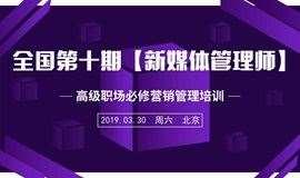 全国第八期新媒体管理师职场必修营销管理培训2018北京