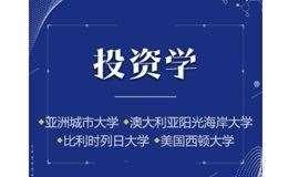 MBA大师公开课《投资学》复旦大学财务金融系硕士教授陈曙亮为您倾情讲解!