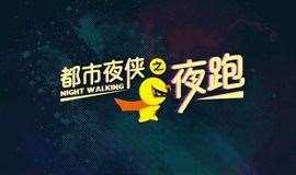 【免费活动-荧光跑】1.11周五晚:炫酷的荧光夜跑,我在深圳湾等你来燥~!