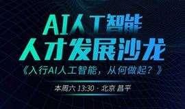 【AI人工智能人才发展沙龙】—入行AI人工智能,从何做起?