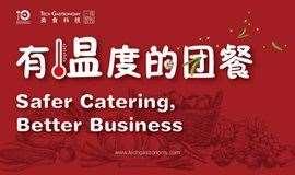一月论坛 | 有温度的团餐 Safer Catering, Better Business