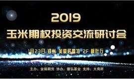 2019年玉米期权投资交流研讨会