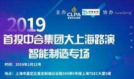 首投中合集团大上海常态化路演:智能制造专场