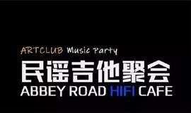 [友行友派|1.20周日]吉他&尤克里里弹唱Party