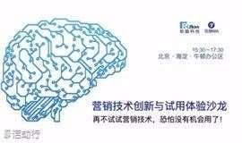营销技术及公号运营工具体验微沙龙 1月23日@北京