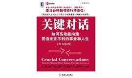 《关键对话》樊登读书如是书店线下沙龙