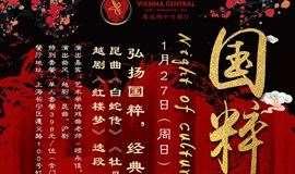 1.27 国粹之夜音乐晚宴