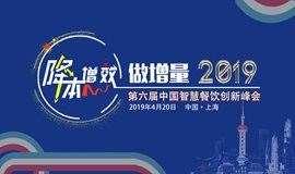 第六届中国智慧餐饮创新峰会