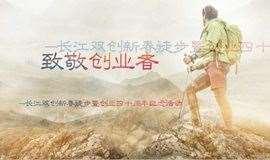 致敬创业者-长江双创新春徒步暨创业四十周年纪念活动