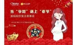 """【活动招募】当怀孕遇上春节,孕妈妈的""""保胃战""""!"""