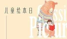 【樊苏 儿童乐园】 1月22日 益智绘本 《七只瞎老鼠》
