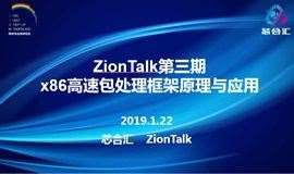 ZionTalk第三期—x86高速包处理框架原理与应用