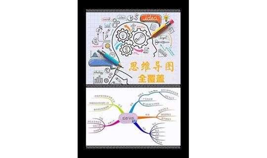 2小时构建高效学习方法《思维导图实战》分享会