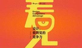 设计,看得见的竞争力 | Design Competitive Advantage